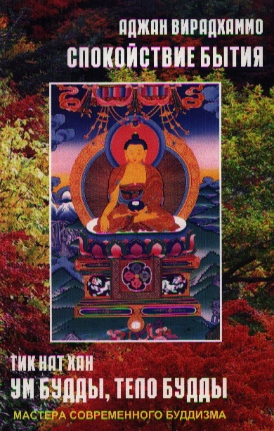 Вирадхаммо А., Хан Т. Спокойствие бытия Ум Будды тело Будды ньянапоника т геккер г великие ученики будды