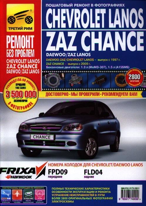 Chevrolet Lanos ZAZ Chance Руководство по эксплуатации техническому обслуживанию и ремонту в фотографиях фото