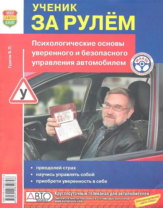 цена на Гудков В. Ученик за рулем