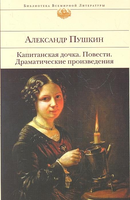 Пушкин А. Капитанская дочка Повести Драматические произведения цена