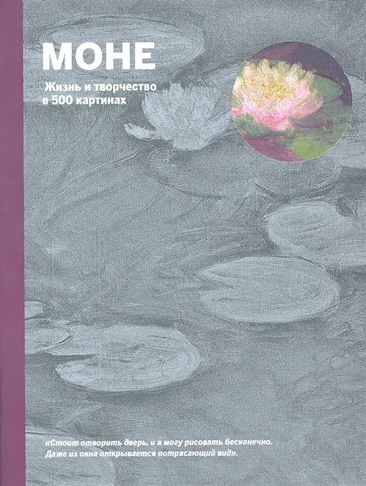 Ходж С. Моне Жизнь и творчество в 500 иллюстрациях