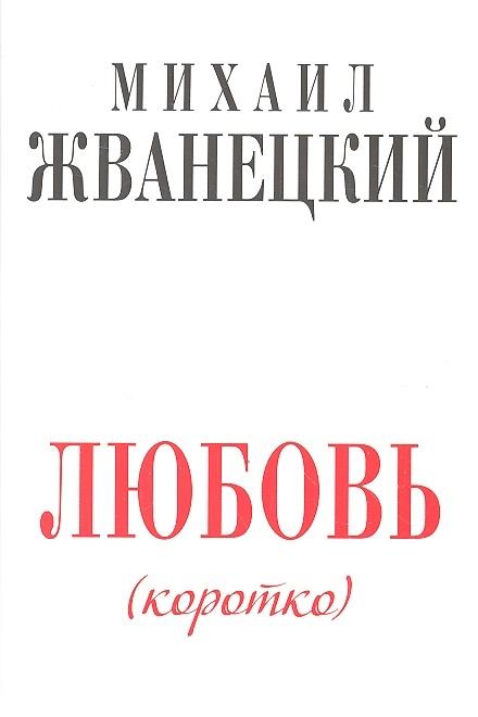Жванецкий М. Любовь коротко жванецкий м любовь коротко