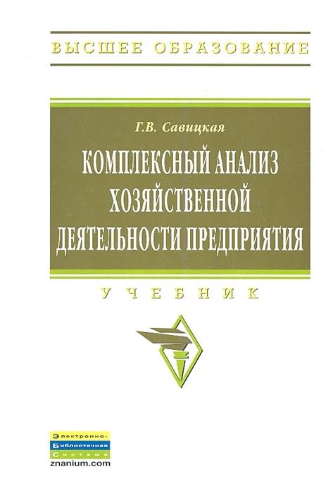 Савицкая В. Комплексный анализ хозяйственной деятельности предприятия Учебник