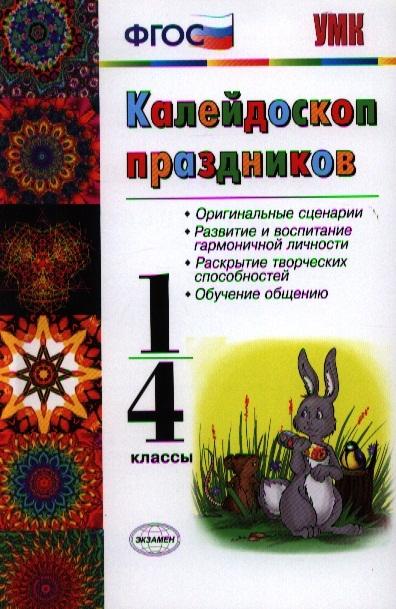 Витальева Т. (сост.) Калейдоскоп праздников 1-4 классы novotech 369427