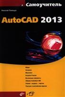 Самоучитель AutoCAD 2013