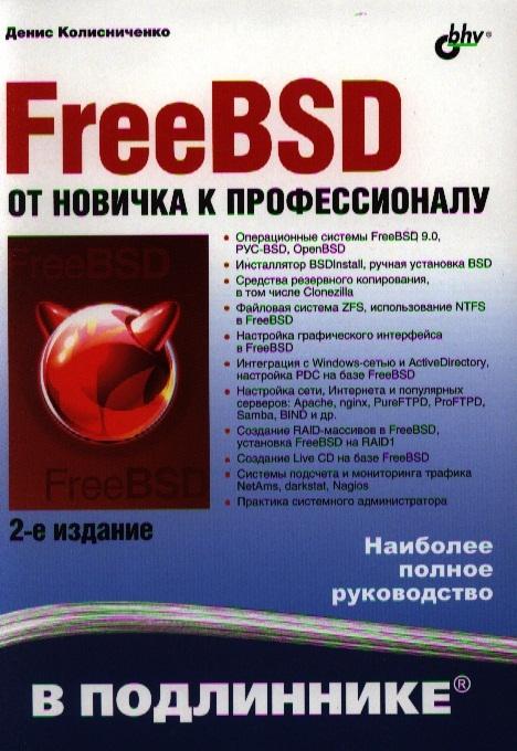 Колисниченко Д. FreeBSD От новичка к профессионалу 2-е издание колисниченко денис николаевич linux от новичка к профессионалу dvd