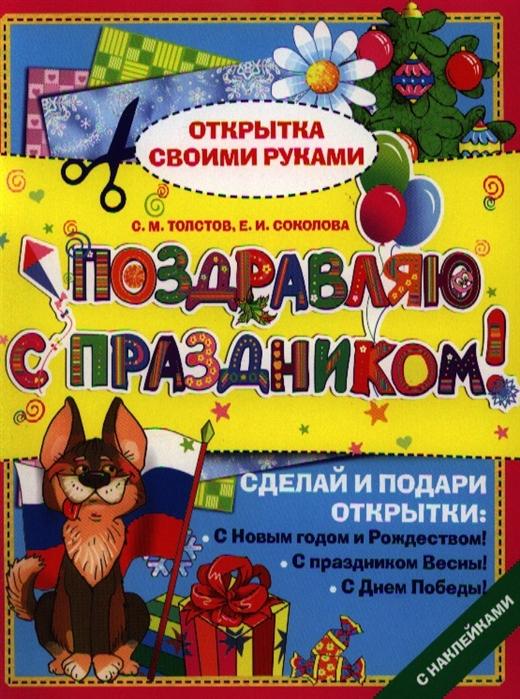Толстов С., Соколова Е. Поздравляю с праздником толстов с соколова е поздравляю с праздником