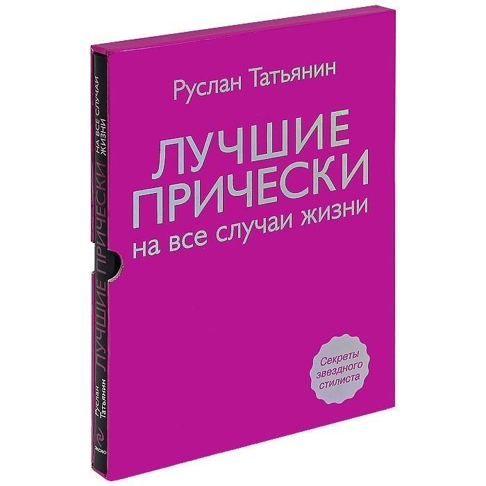 Татьянин Р. Лучшие прически на все случаи жизни DVD прически на все случаи жизни