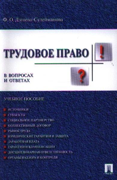 Дзогоева-Сулейманова Ф. Трудовое право В вопросах и ответах Учебное пособие цена