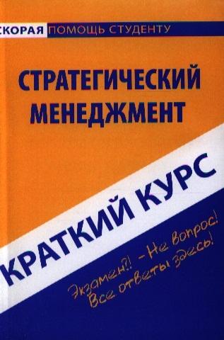 цена на Ефимова С. Краткий курс по стратегическому менеджменту 2-е издание стереотипное