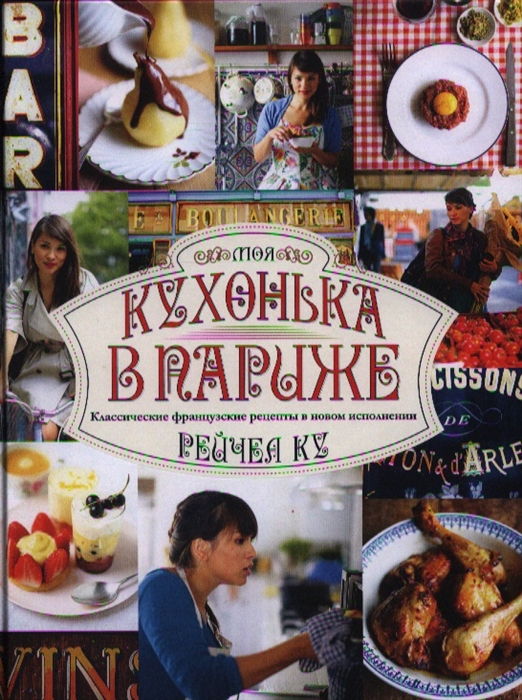 Ку Р. Моя кухонька в Париже Классические французские рецепты в новом исполнении
