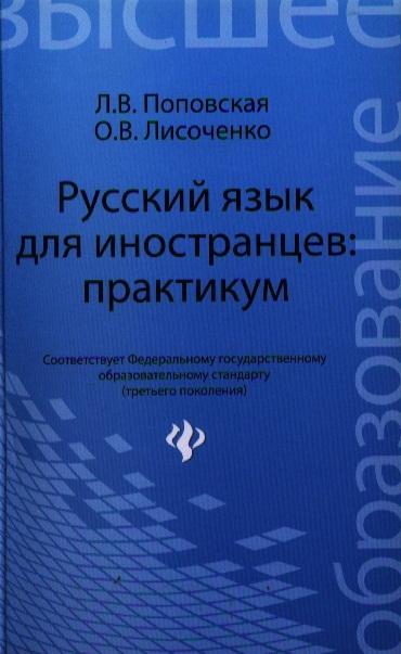 Поповская Л., Лисоченко О. Русский язык для иностранцев практикум