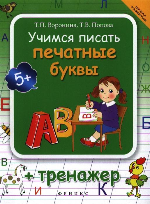 Воронина Т., Попова Т. Учимся писать печатные буквы тренажер попова и учимся писать буквы