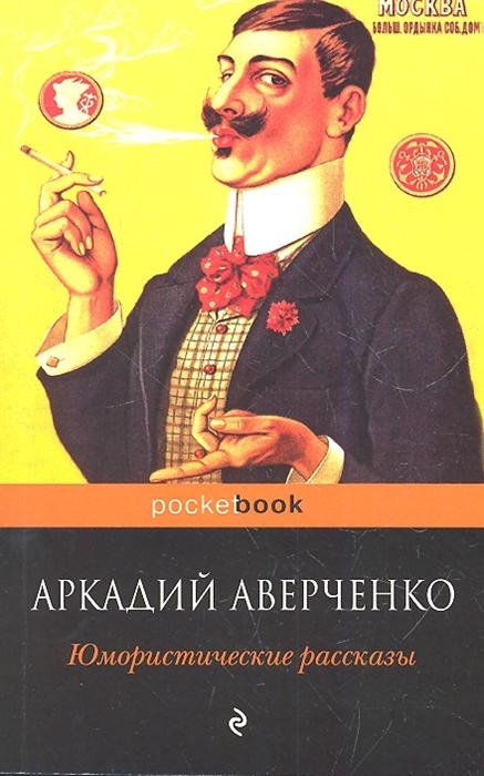 Аверченко А. Юмористические рассказы аверченко а т рай на земле юмористические рассказы