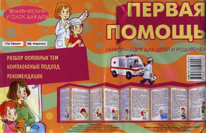 Шипунова В. Первая помощь Тематический уголок для ДОУ