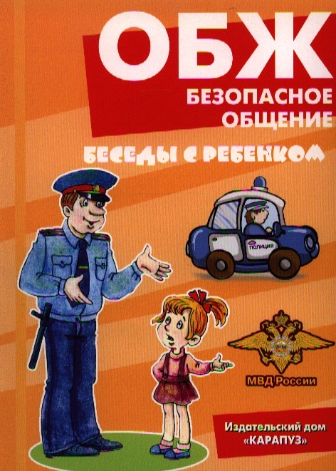 Шипунова В. ОБЖ Безопасное общение Беседы с ребенком Комплект карточек цены онлайн