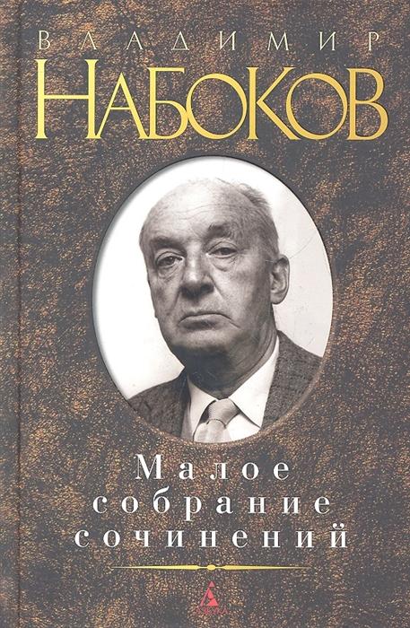 Набоков В. Владимир Набоков Малое собрание сочинений цена 2017