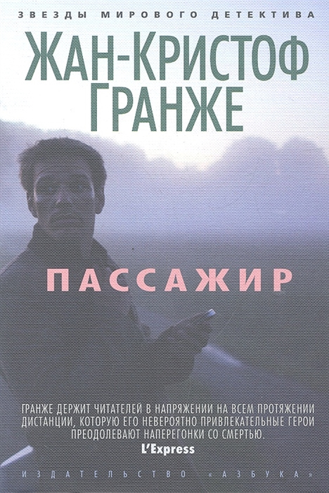 Гранже Ж.-К. Пассажир