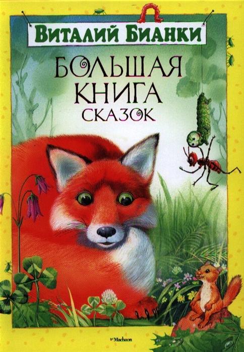 Бианки В. Большая книга сказок