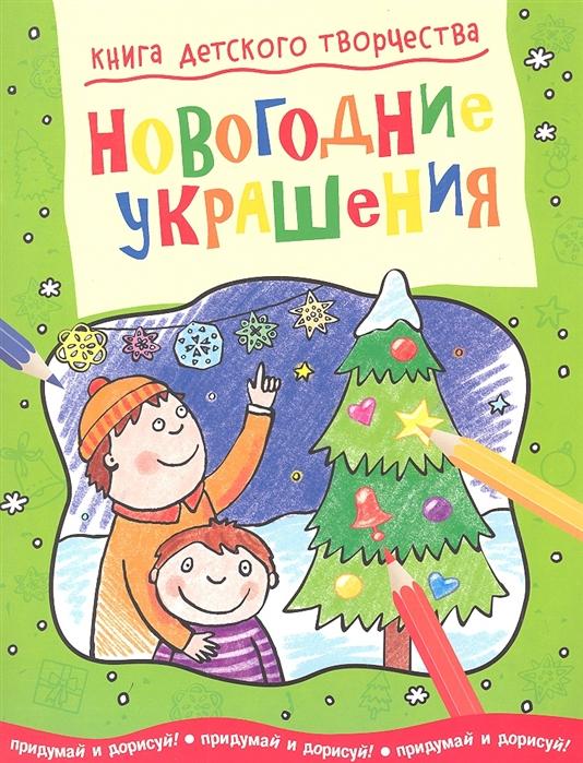 Бирюкова А. (ред.) Новогодние украшения Придумай и дорисуй