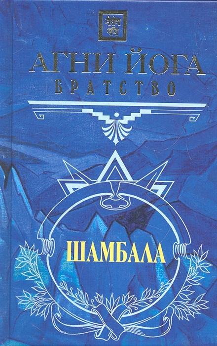 Братство Шамбала