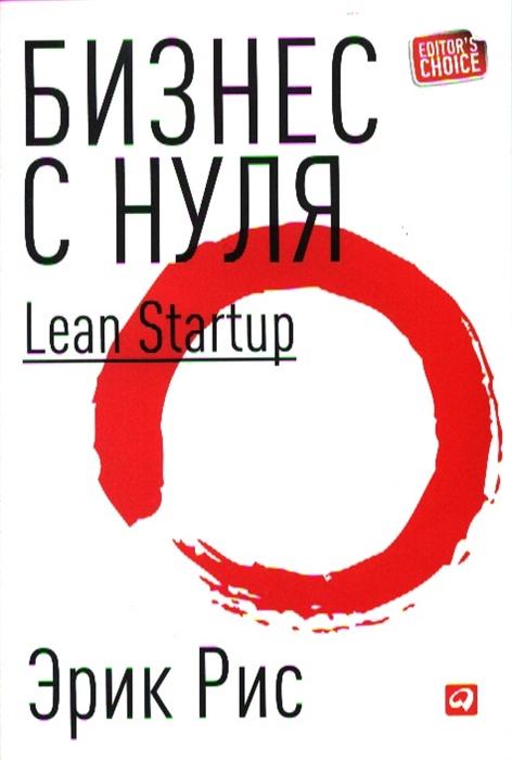 Рис Э. Бизнес с нуля Метод Lean Startup альварес с как создать продукт который купят метод lean customer development