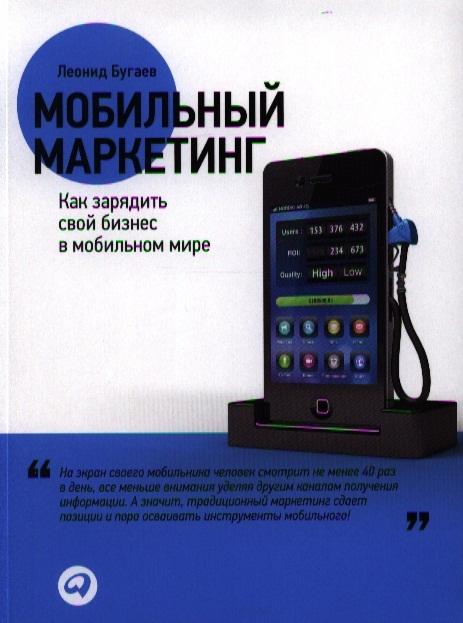 Бугаев Л. Мобильный маркетинг Как зарядить свой бизнес в мобильном мире цены