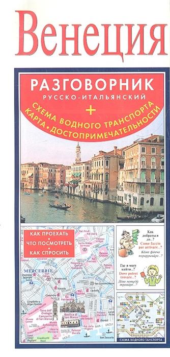 Венеция Разговорник русско-итальянский Схема водного транспорта Карта достопримечательностей цена и фото