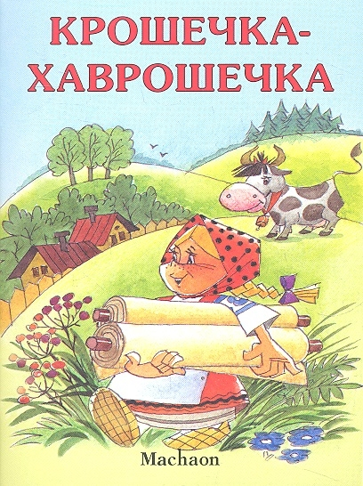 Якшис Л. (худ.) Крошечка-Хаврошечка цена и фото