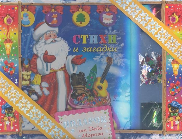 Подарок от Деда Мороза комплект книга шарики блестки наклейки открытки