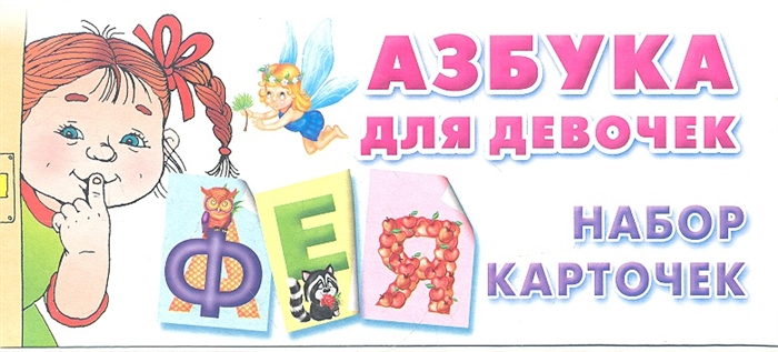 Азбука для девочек Набор карточек азбука для девочек