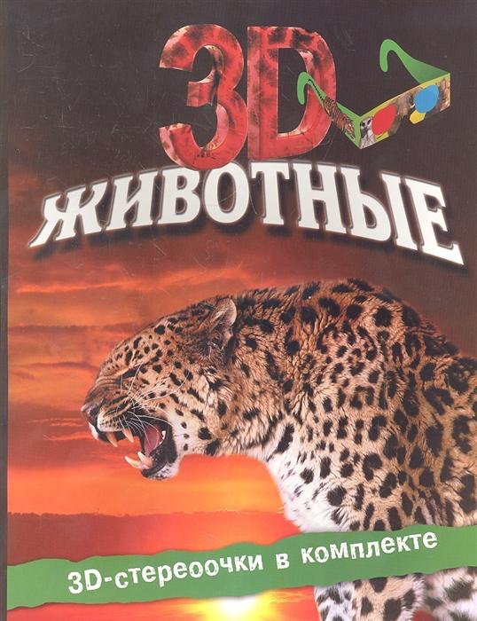 цены Старк Дж. Животные