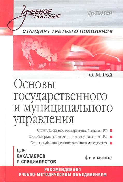 Рой О. Основы государственного и муниципального управления для бакалавров и специалистов 4-е издание