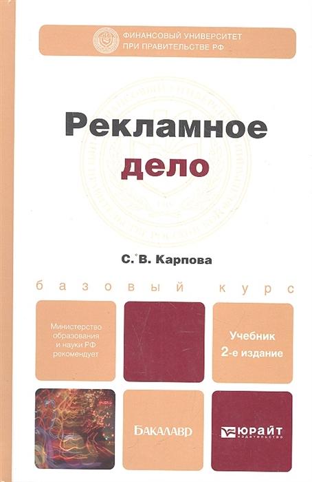 Рекламное дело Учебник для бакалавров 2-е издание переработанное и дополненное