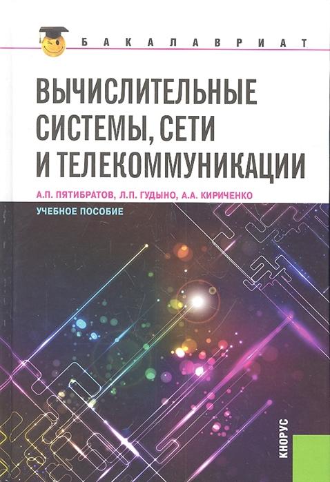 Пятибратов А., Гудыно Л., Кириченко А. Вычислительные системы сети и телекоммуникации