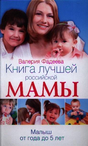 Фадеева В. Книга лучшей российской мамы Малыш от года до 5 лет