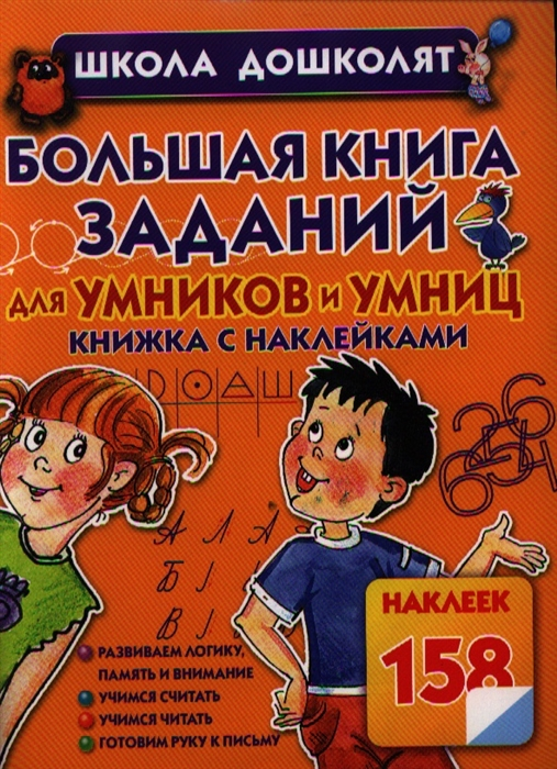 Жукова О Большая книга заданий для умников и умниц Книжка с наклейками
