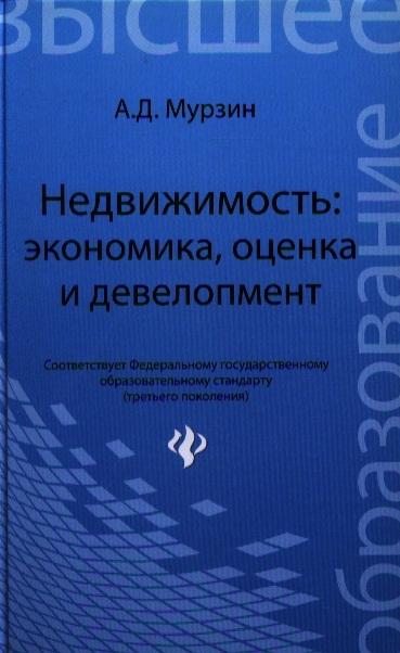 Мурзин А. Недвижимость экономика оценка и девелопмент Учебное пособие а д мурзин недвижимость экономика оценка и девелопмент