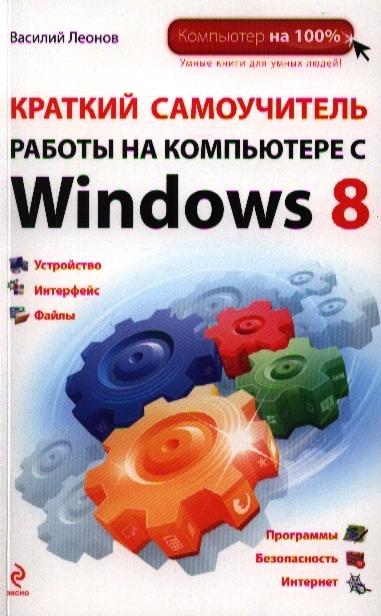 Леонов В. Краткий самоучитель работы на компьютере с Windows 8 леонов в цветной самоучитель работы на компьютере