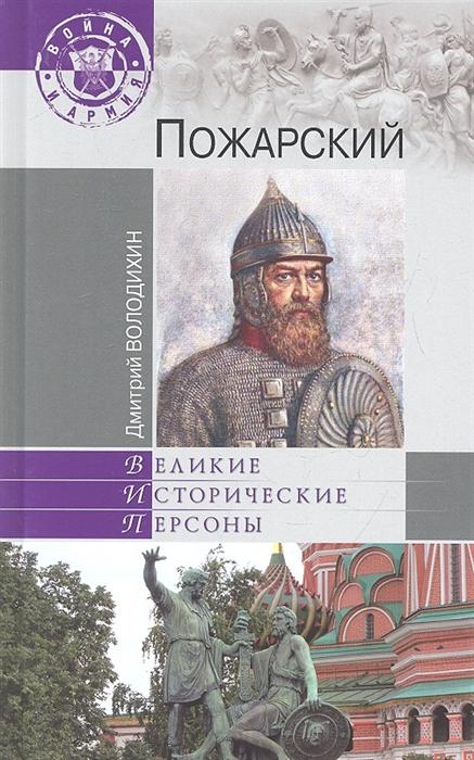 Володихин Д. Пожарский володихин д м великие люди русской церкви