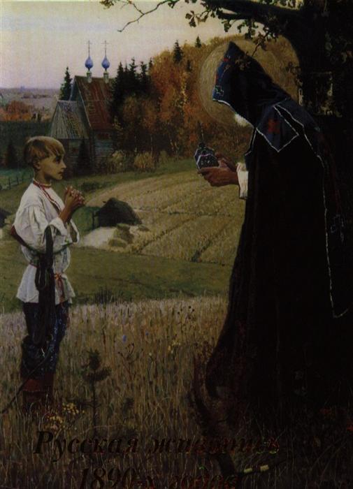 Майорова Н., Скоков Г. Русская живопись 1890-х годов недорого