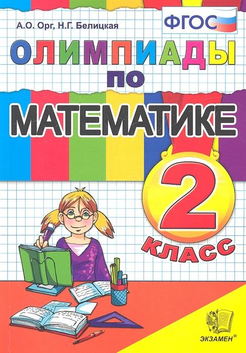 Олимпиады по математике 2 класс