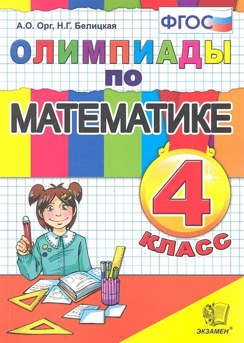 все цены на Орг А., Белицкая Н. Олимпиады по математике 4 класс онлайн