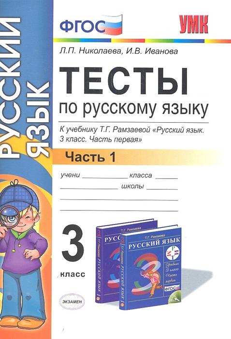 Тесты по русскому языку 3 класс Часть 1 К учебнику Т Г Рамзаевой Русский язык 3 класс Часть первая