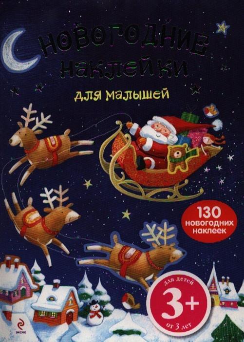 Саломатина Е. (ред.) Новогодние наклейки для малышей 130 новогодних наклеек Для детей от 3 лет наклейки для шкафчиков кроваток стульчиков и поощрения для детей от 3 лет