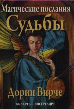 Вирче Д. Магические послания Судьбы вирче дорин магические послания архангела михаила 44 карты