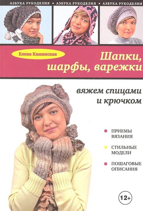 книга журнал alize 16 мастерская дизайна шарфы шапки Каминская Е. Шапки шарфы варежки вяжем спицами и крючком