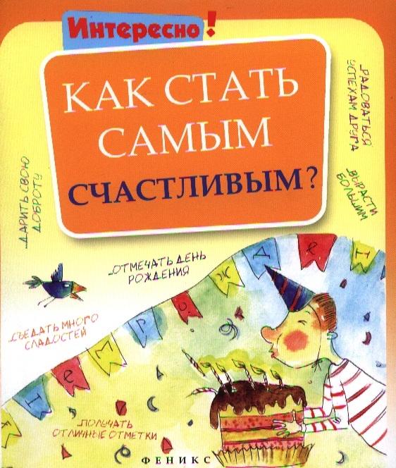 Купить Как стать самым счастливым, Феникс, Первые энциклопедии для малышей (0-6 л.)