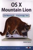 The OS X Mountain Lion. Карманное руководство
