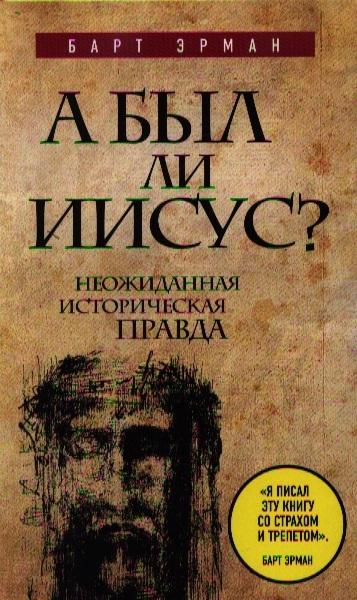 А был ли Иисус? Неожиданная историческая правда. «Читай-город»